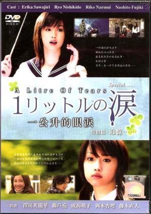 1 Litre of Tears (Serie de TV)