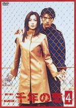 2000-nen no koi (Miniserie de TV)