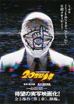 20-seiki shônen - Nijisseiki shônen (Twentieth Century Boys) (20th Century Boys)