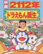 El nacimiento de Doraemon