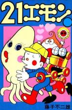 21 Emon (Serie de TV)