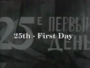 25 October, the First Day (S)