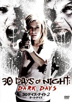 30 Días De Nebulosidad 30 Dias De Noche 2 Trailer