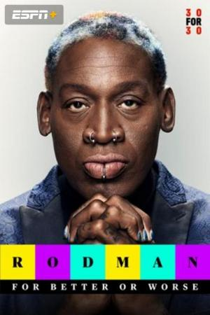 Rodman: For Better or Worse (TV)