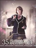 35 sai no kôkôsei (Serie de TV)