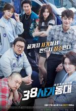 38 Sagidongdae (38 Task Force) (Serie de TV)