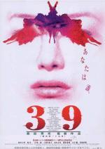 39 keihô dai sanjûkyû jô (Keiho)