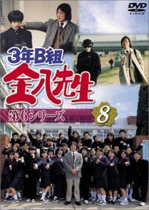 3-nen B-gumi Kinpachi Sensei (Serie de TV)