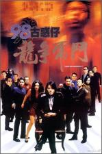 98 goo waak chai ji lung chang foo dau (Young and Dangerous 5)