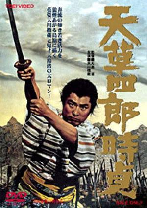 Amakusa Shiro tokisada - The Rebel (The Revolutionary) (Shiro Amakusa, the Christian Rebel)