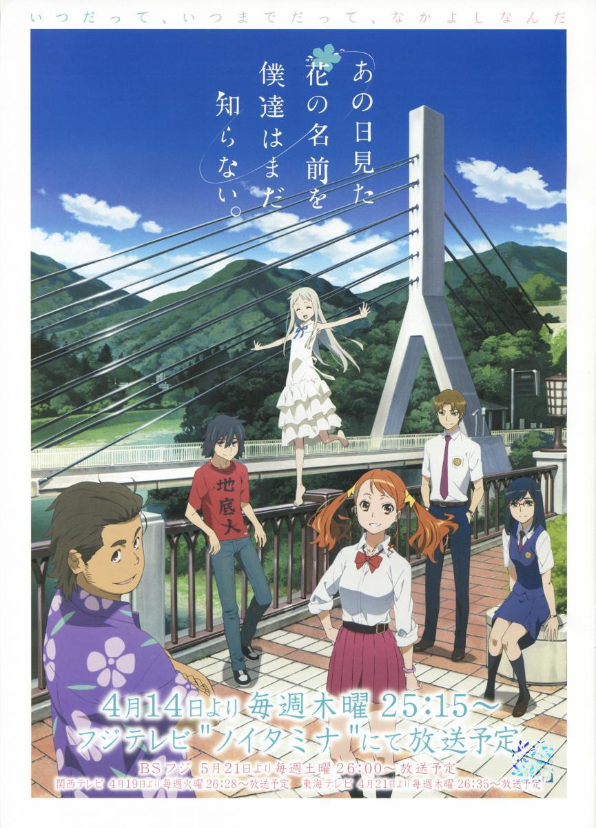 Capitulos de: Ano Hi Mita Hana no Namae