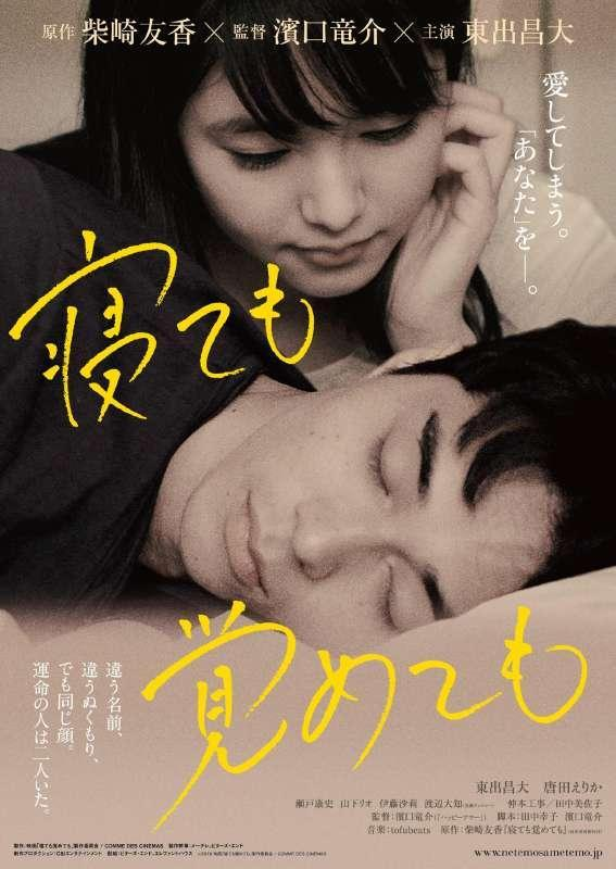 Asako I & II (2018) - Filmaffinity