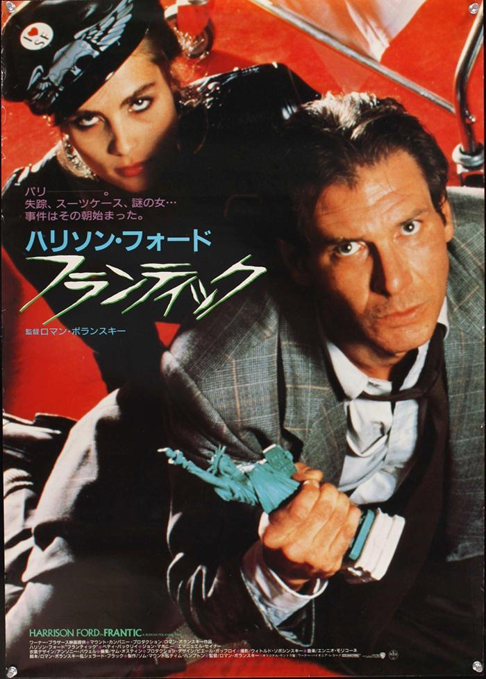 Búsqueda Frenética 1988 Filmaffinity