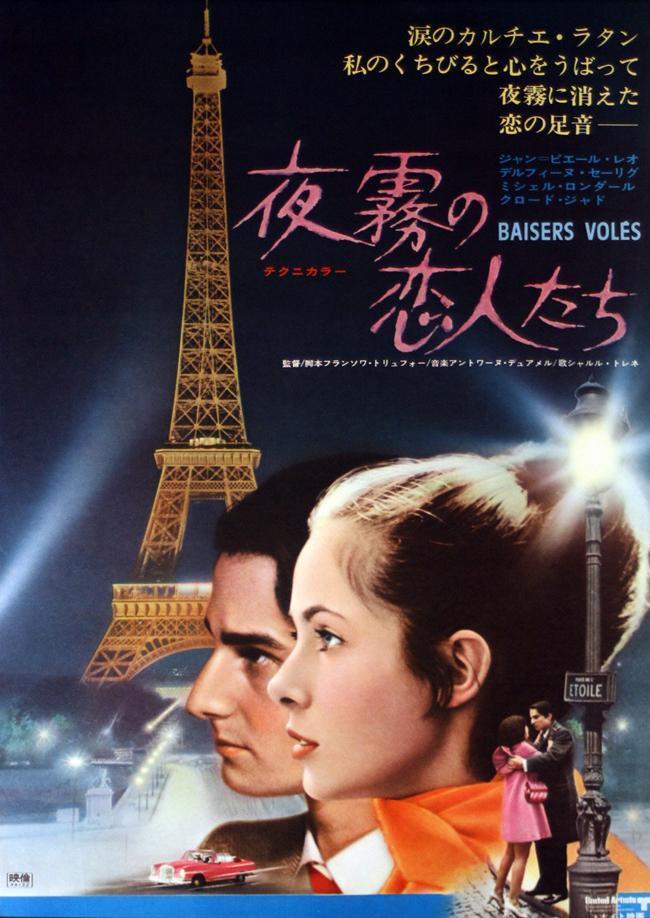 baisers volés (1968) - filmaffinity
