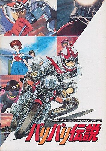 Baribari Densetsu Movie  - Poster / Main Image