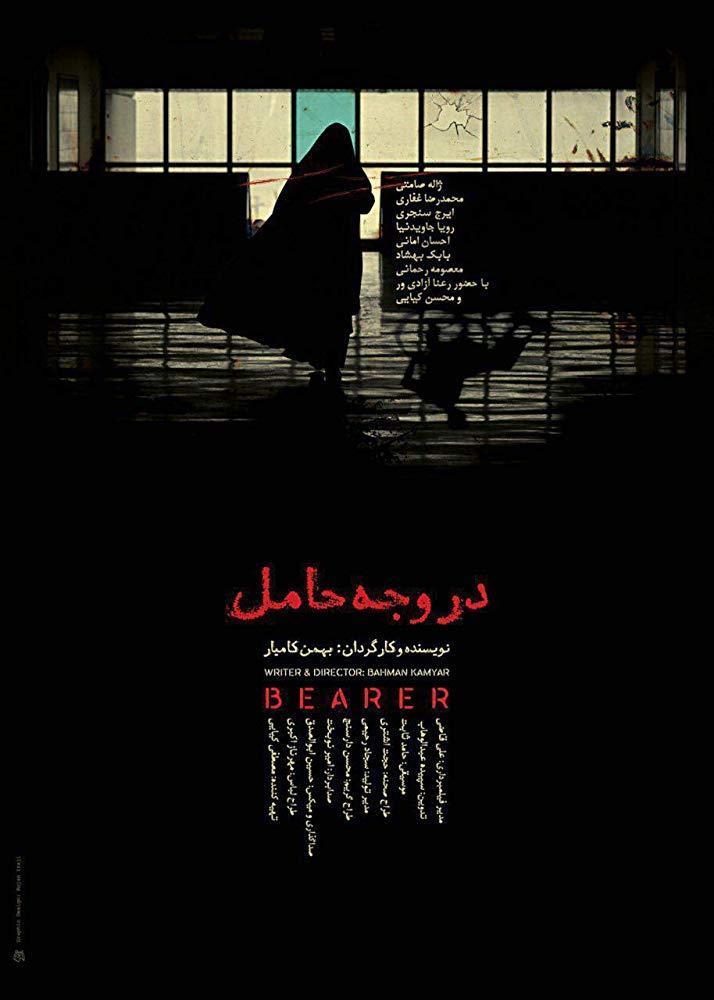 Bearer  - Posters