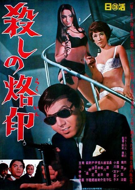 Branded to Kill (1967) - Filmaffinity