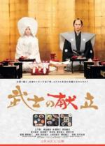 Bushi no kondate (A Tale of Samurai Cooking: A True Love Story)