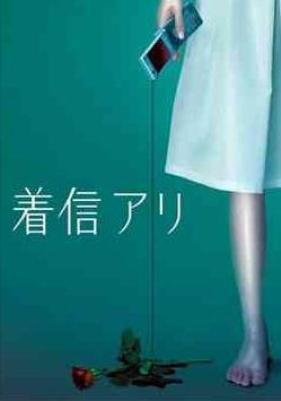 Chakushin Ari (Serie de TV)