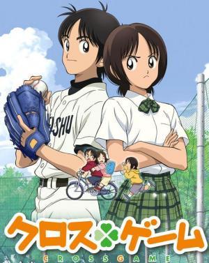 Cross Game (Serie de TV)
