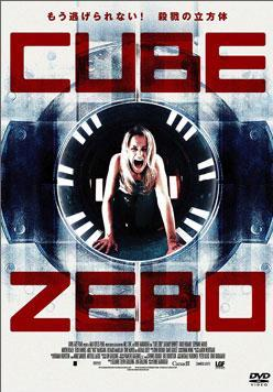 Cube Zero Movie Meaning True Detective Episode 4 Season 1 Recap