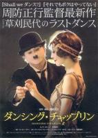 Dancing Chaplin  - Poster / Imagen Principal