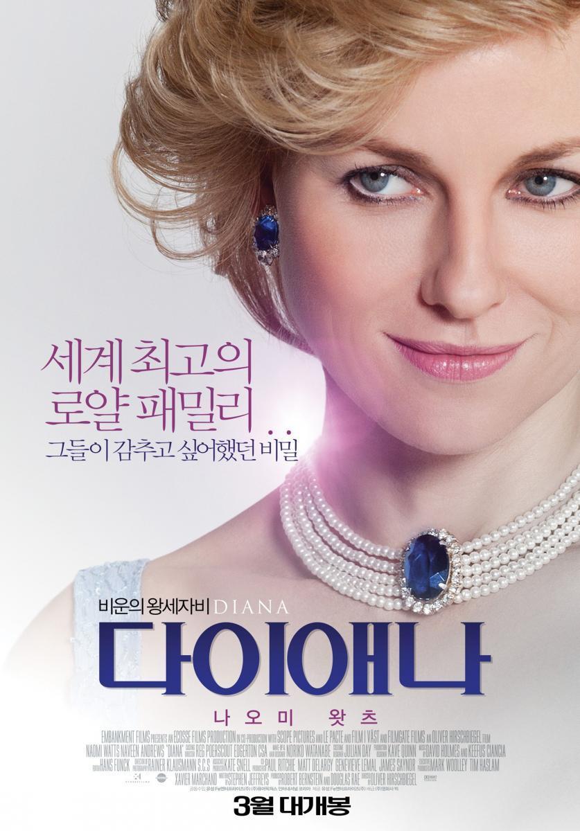 Diana El Secreto De Una Princesa 2013 Filmaffinity