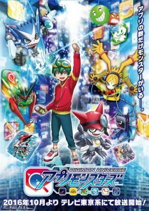 Digimon Universe: Appli Monsters (Serie de TV)