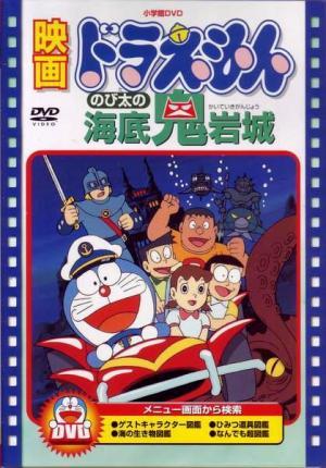 Doraemon: Nobita's Monstrous Underwater Castle (1983