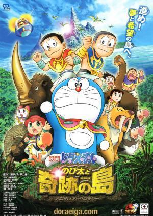 Doraemon: Nobita to Kiseki no Shima. Animaru adobenchâ