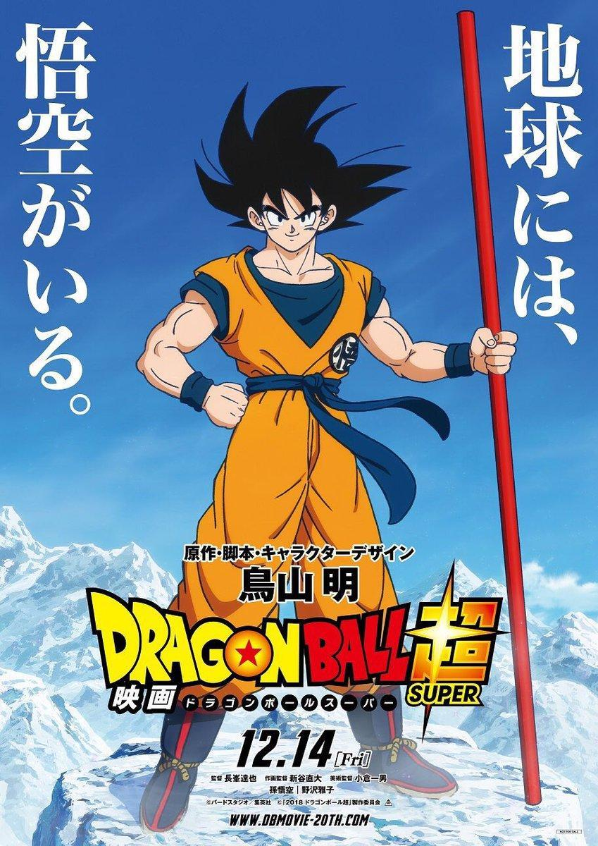 Image Gallery For Dragon Ball Super Broly Filmaffinity