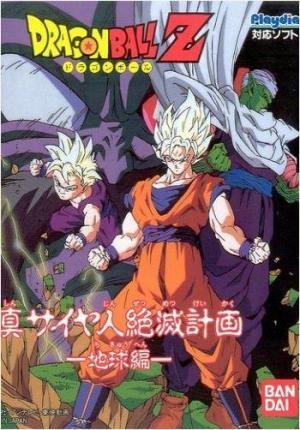 Dragon Ball Z El Plan Para Destruir A Todos Los Saiyajins