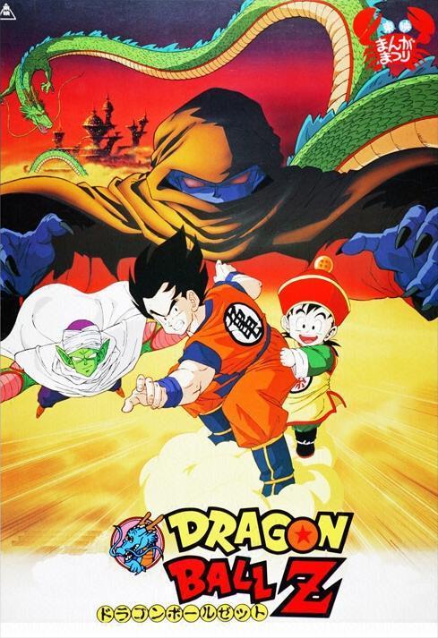 Dragon Ball Z: Garlick Junior Inmortal - Español Latino