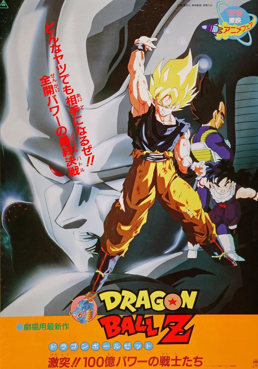 Dragon Ball Z: Guerreros de Fuerza Ilimitada - Español Latino
