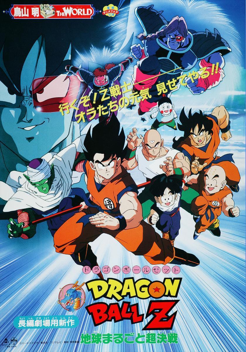 Dragon Ball Z: La Super Batalla - Español Latino
