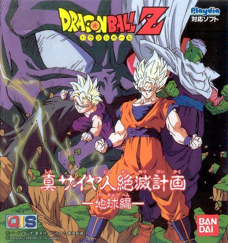 Dragon Ball Z Plan To Destroy The Saiyans 1993 Filmaffinity