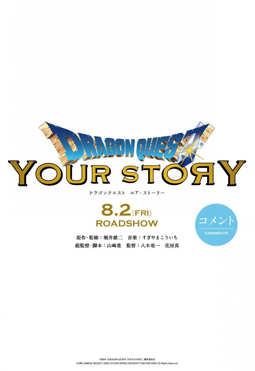 Image Gallery For Dragon Quest Your Story Filmaffinity