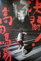 Duelo en Takadanobaba  - Poster / Imagen Principal
