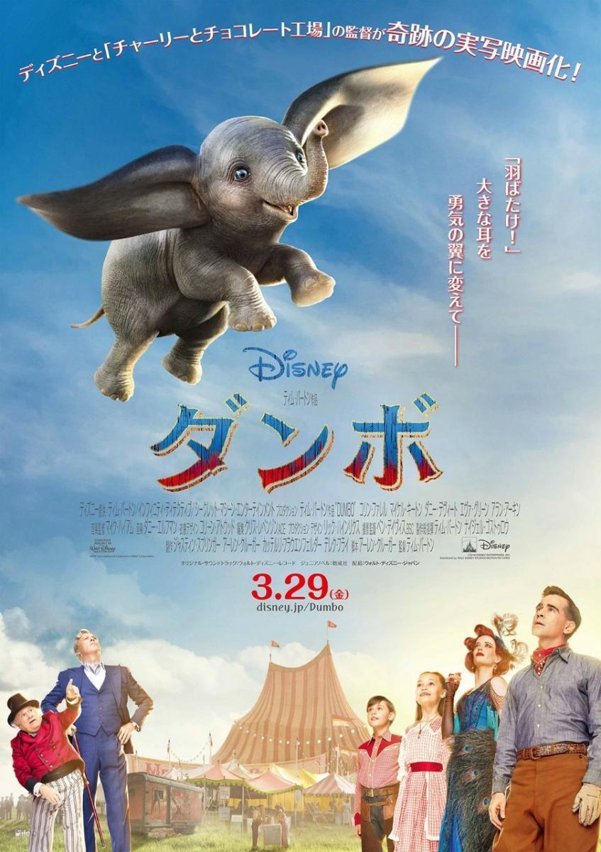 Dumbo 2019 Filmaffinity