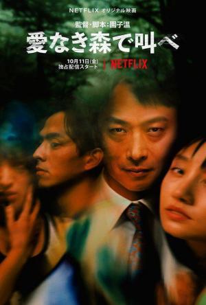 El Bosque Sangriento La Serie Miniserie De Tv 2020 Filmaffinity