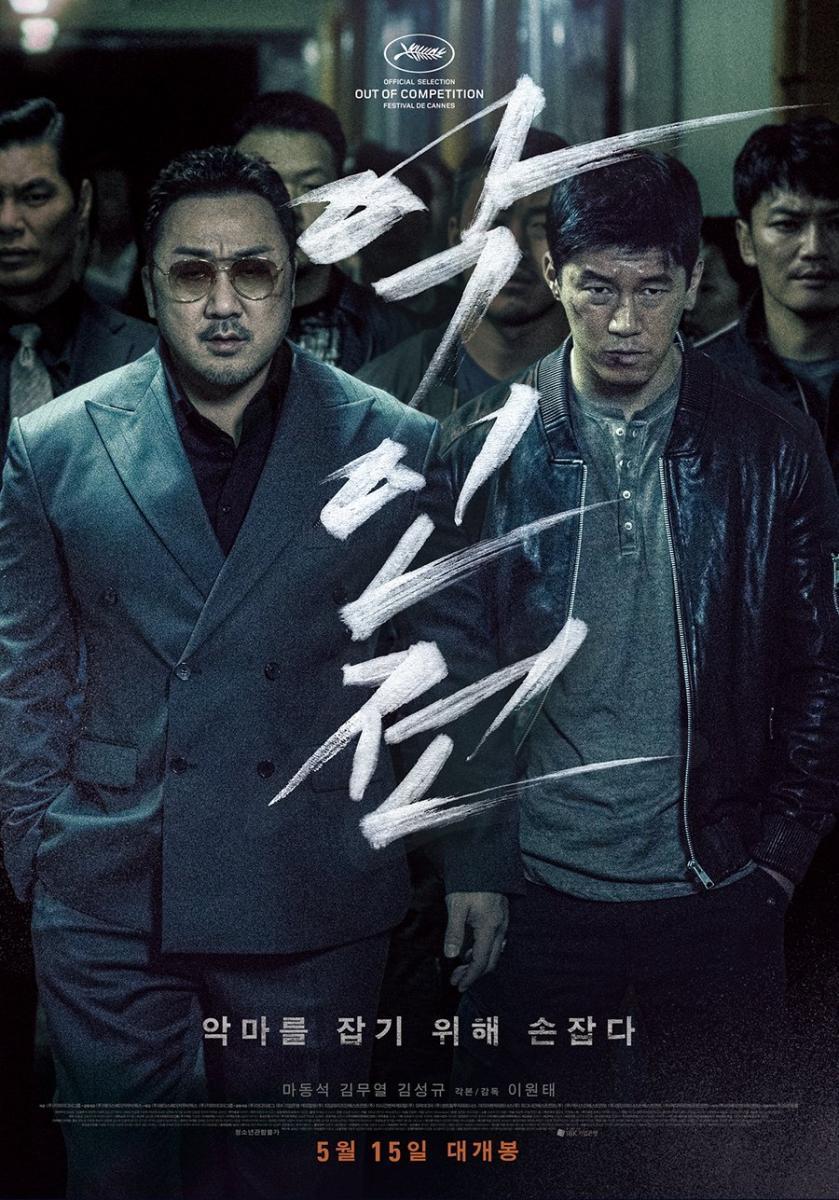 El Gangster El Policia Y El Diablo 2019 Filmaffinity