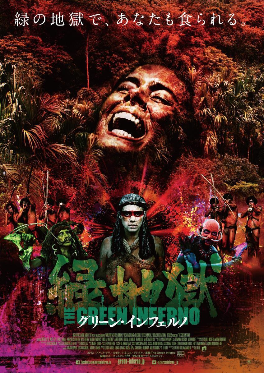 Sección visual de El infierno verde - FilmAffinity