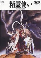 Elementalors  - Poster / Main Image