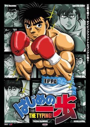 Espíritu de lucha (Hajime no Ippo) (Serie de TV)