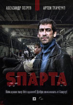 Esparta (Serie de TV)
