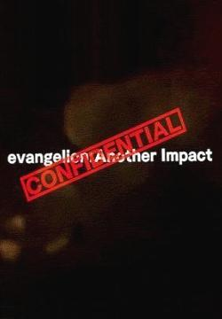 Evangelion Another Impact - Confidential (C)