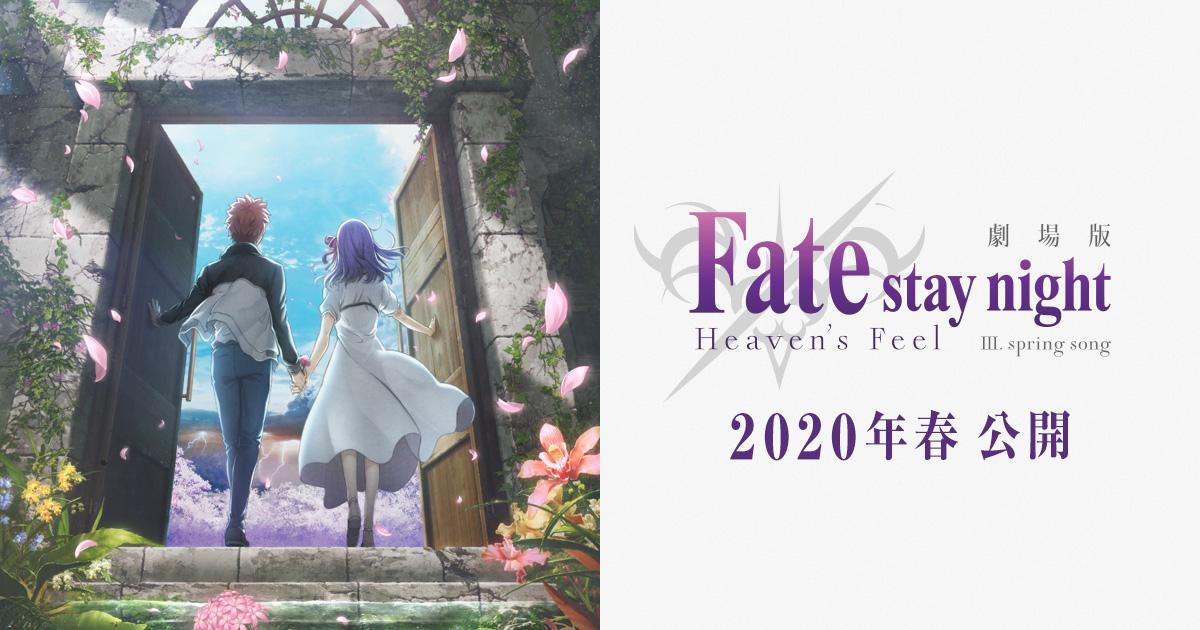 Image Gallery For Fate Stay Night Heaven S Feel Iii Spring Song