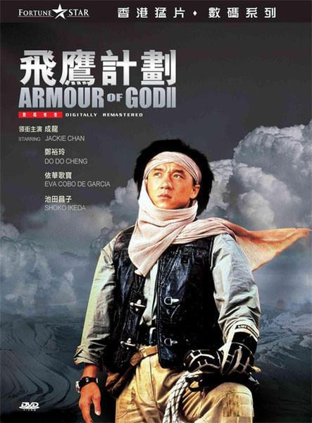 Fei Ying Gai Wak Armour Of God Ii Operation Condor 1991