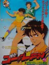 Gôru FH [Fîrudo Hantâ] (Goal FH) (Serie de TV) (1994 ...