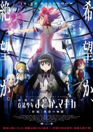 Gekijô-ban Mahô Shôjo Madoka Magica Shinpen: Hangyaku no Monogatari